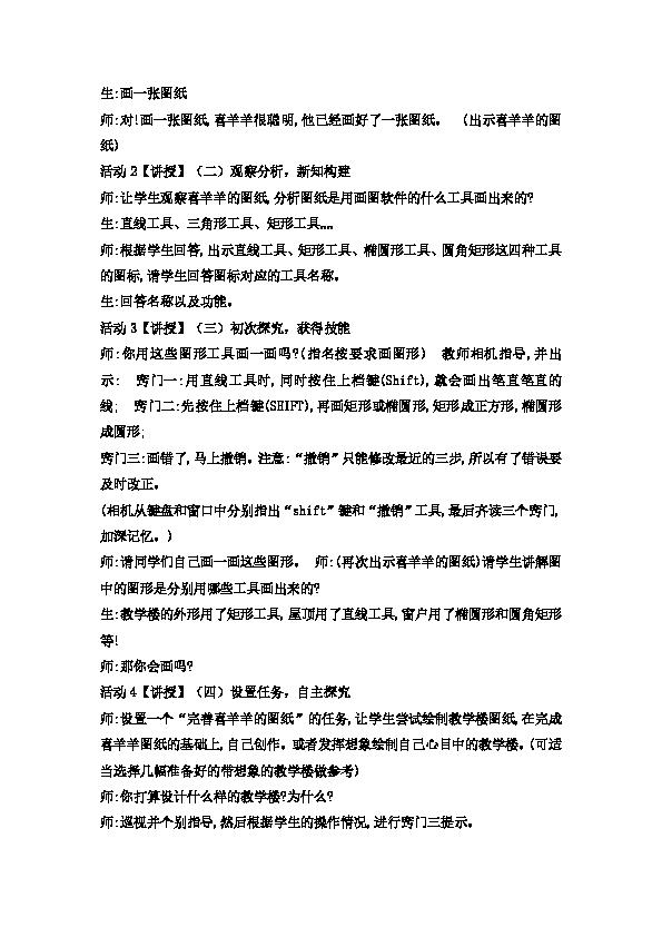 三年级上册信息技术 2.7多变的形状 教案  浙江摄影版(新)