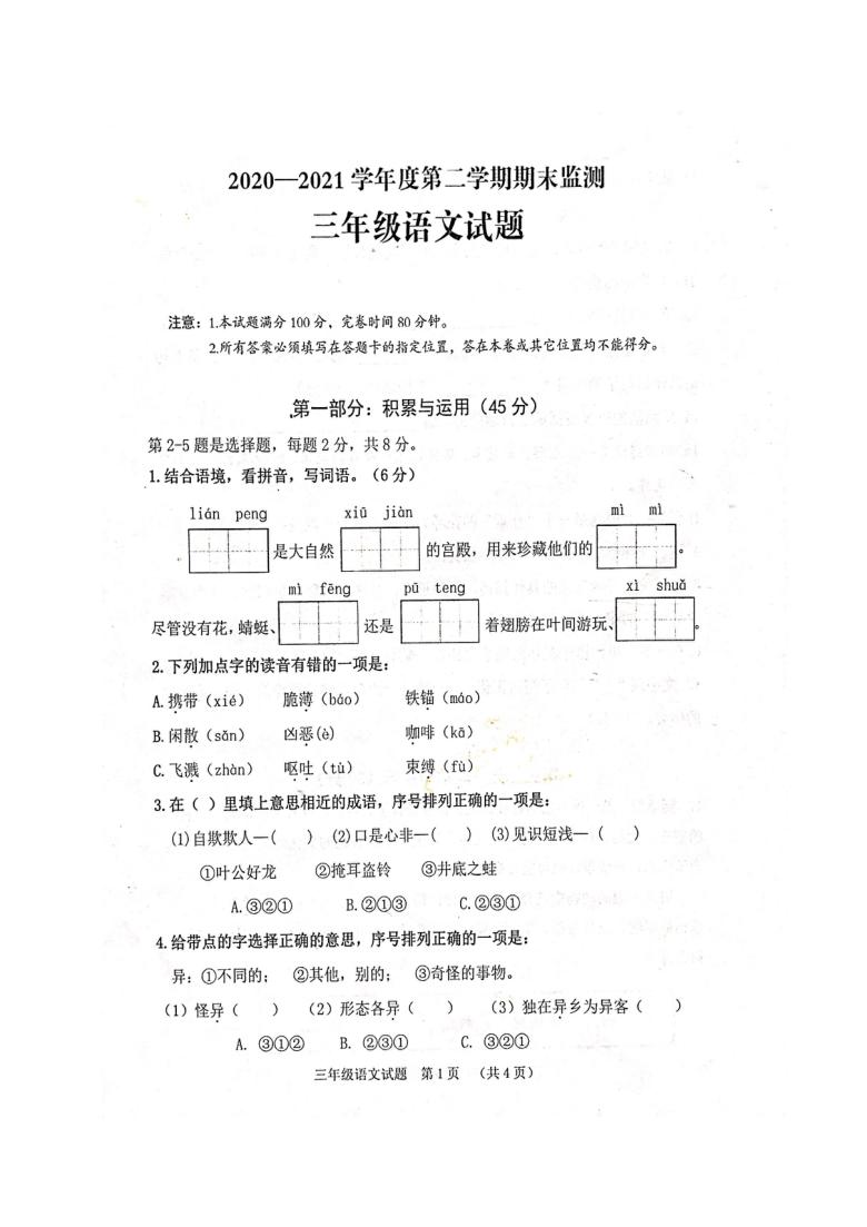 重庆市潼南区2020-2021学年第二学期三年级语文期末检测试题 (扫描版,含答案)