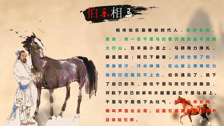23.马说 课件(共19张PPT)