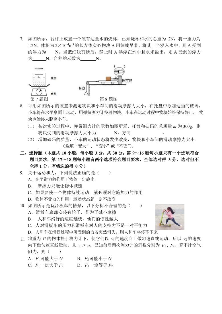 人教版八年级物理下册7-10章《运动和力    压强    浮力》期中综合测试题   含答案