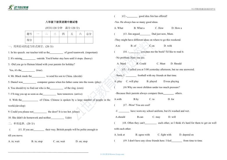 新目标2020-2021学年八年级下册英语期中测试卷(含答案)