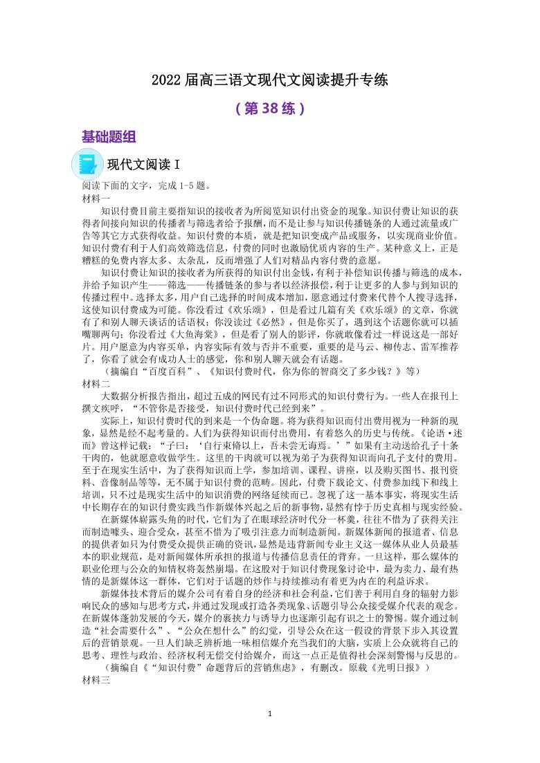 2022届高三语文现代文阅读提升专练(第38练)含答案