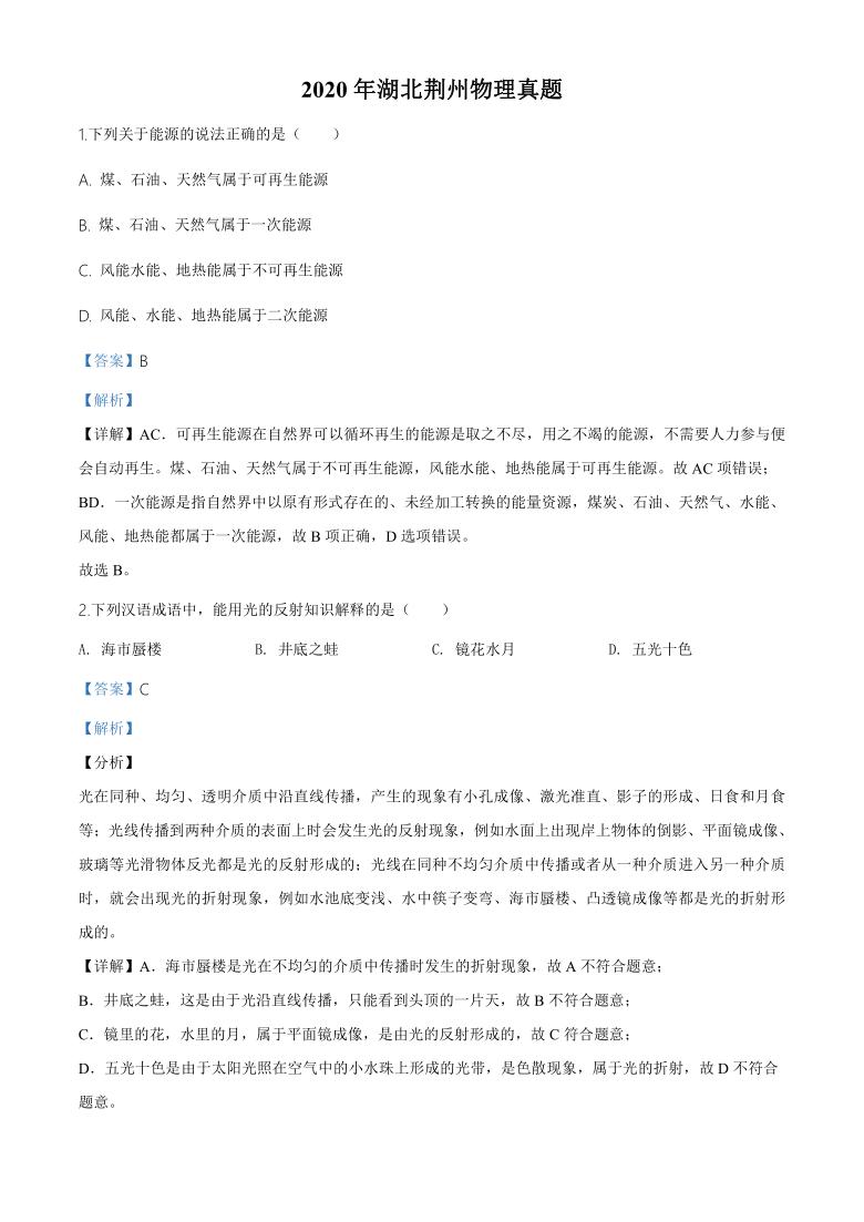2020年湖北省荆州市中考物理试题(word版,含解析)