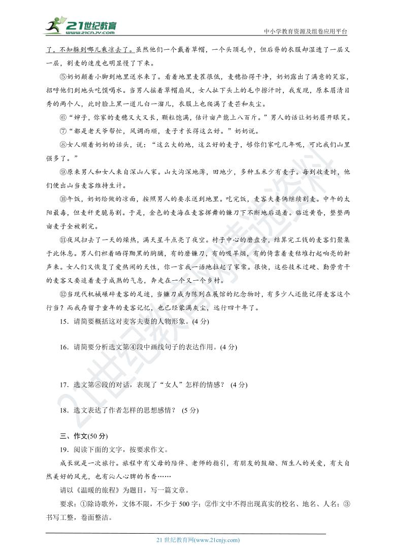 统编版语文七年级下册第三单元达标检测试卷(教师版+学生版)