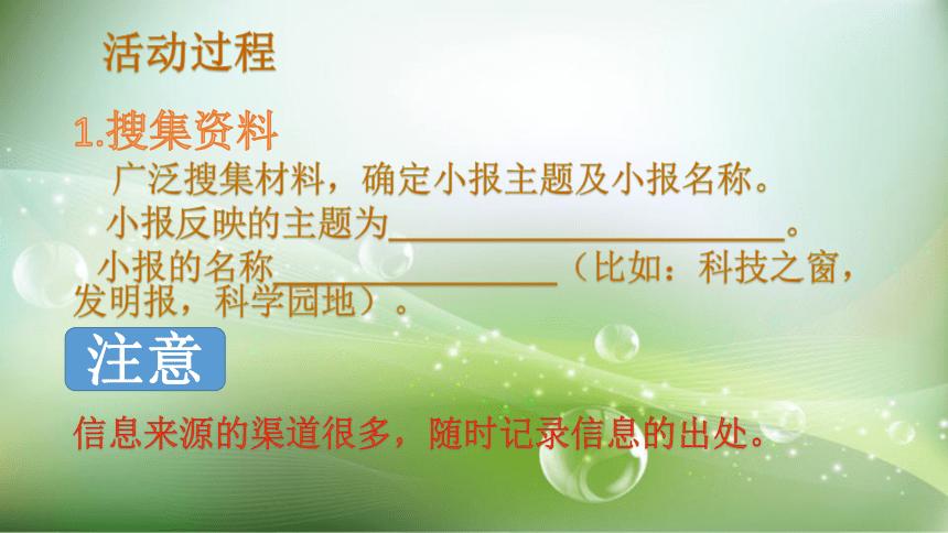 第7节 策划小报 课件(共11张PPT)