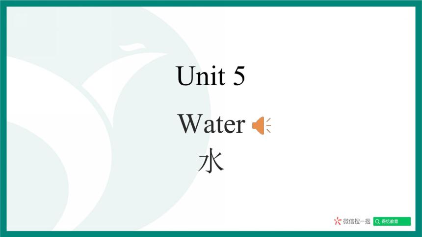 牛津深圳版(广州沈阳通用)七下单词记忆课件|音频点读版(Module3-Unit5)
