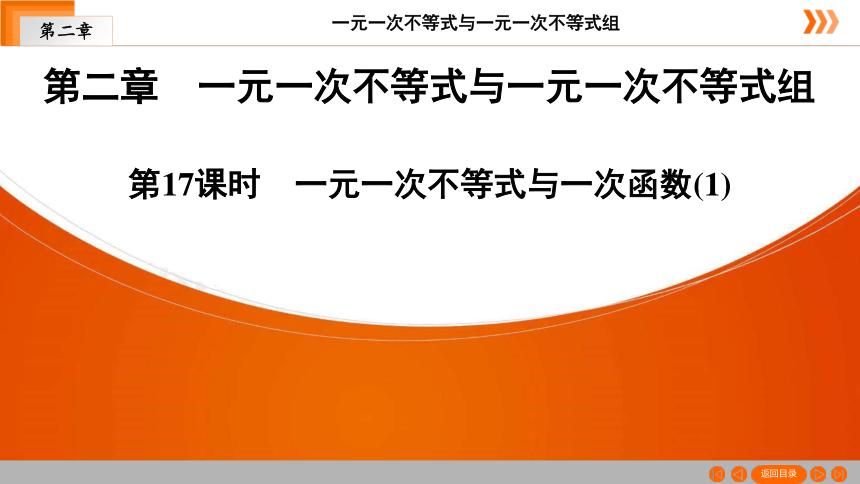 数学北师大版八年级数学北师大版下册2.5 一元一次不等式与一次函数(1)(共22张ppt)
