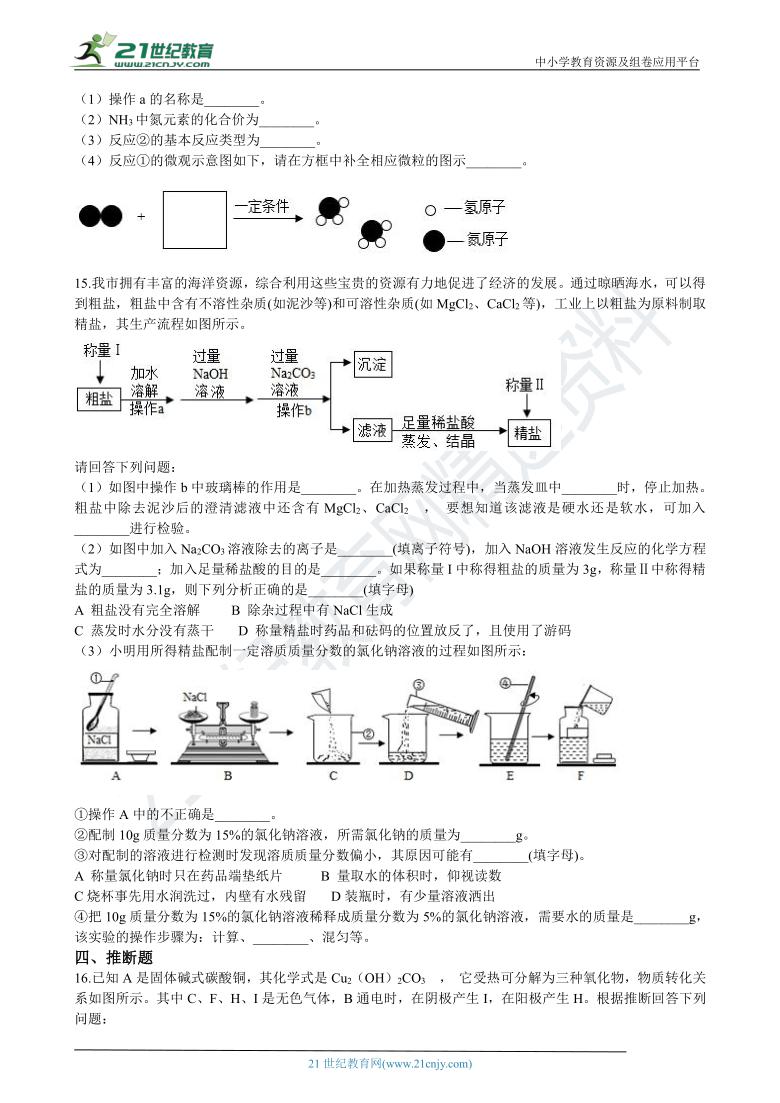 初中化学人教版九年级下册第十一单元课题1 生活中常见的盐 同步练习(含解析)