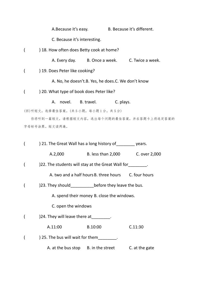 广西壮族自治区钦州市钦北区大寺镇中学2020-2021学年第二学期期中考试 八年级英语试题(含答案)