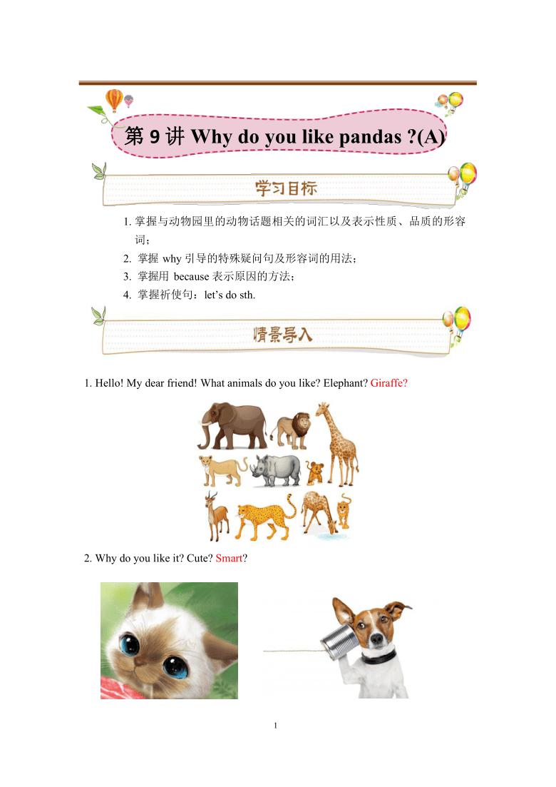 Unit 5 Why do you like pandas? Section A 知识点讲义