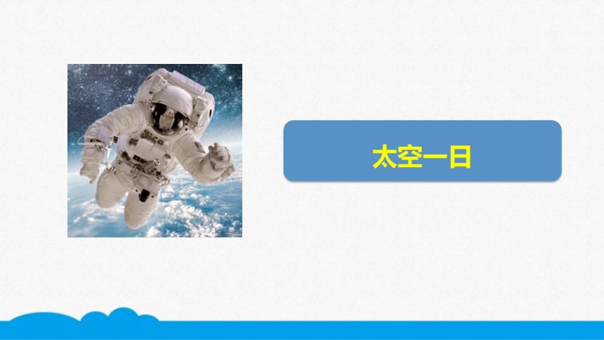 初语部编版七下 第23课 太空一日 微课课件