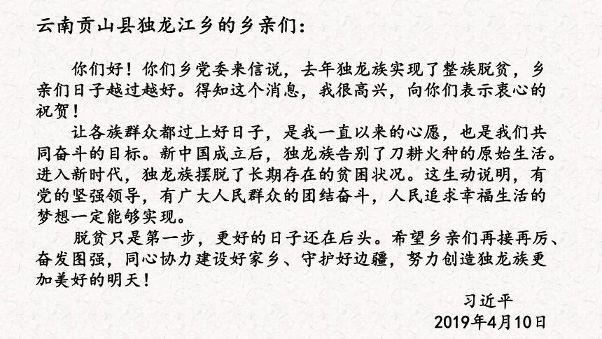 高中政治人教版必修二政治生活 8.1 处理民族关系的原则:平等、团结、共同繁荣 课件(共29张PPT)+1内嵌视频