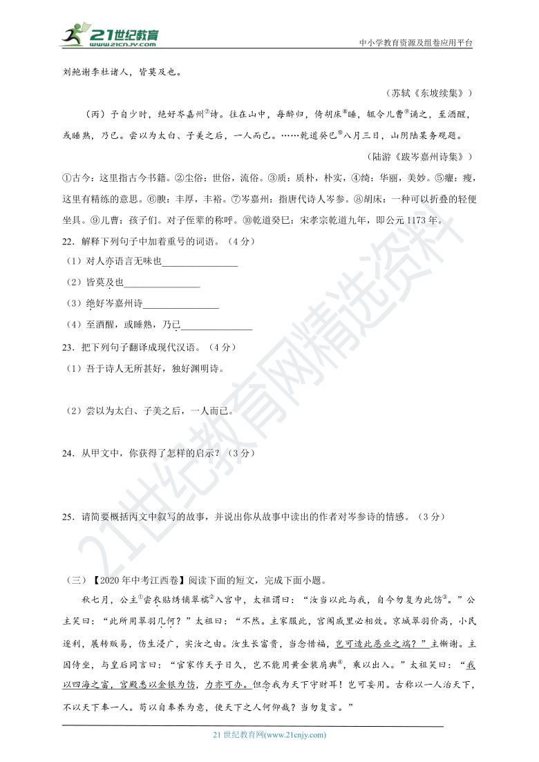 统编版八年级语文下册第三单元单元测试(含答案)