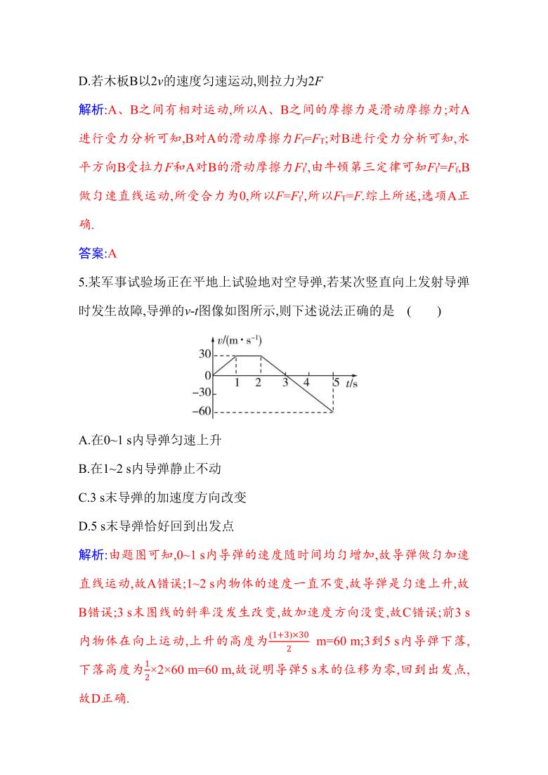 高中物理新教材人教版必修第一册 全册提升复习题2 Word版含解析