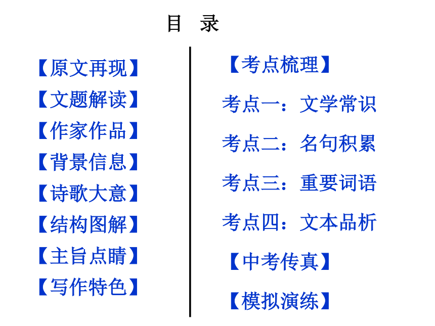 部编版七年级语文下册第三单元课外古诗词诵读《竹里馆》课件(共41张PPT)