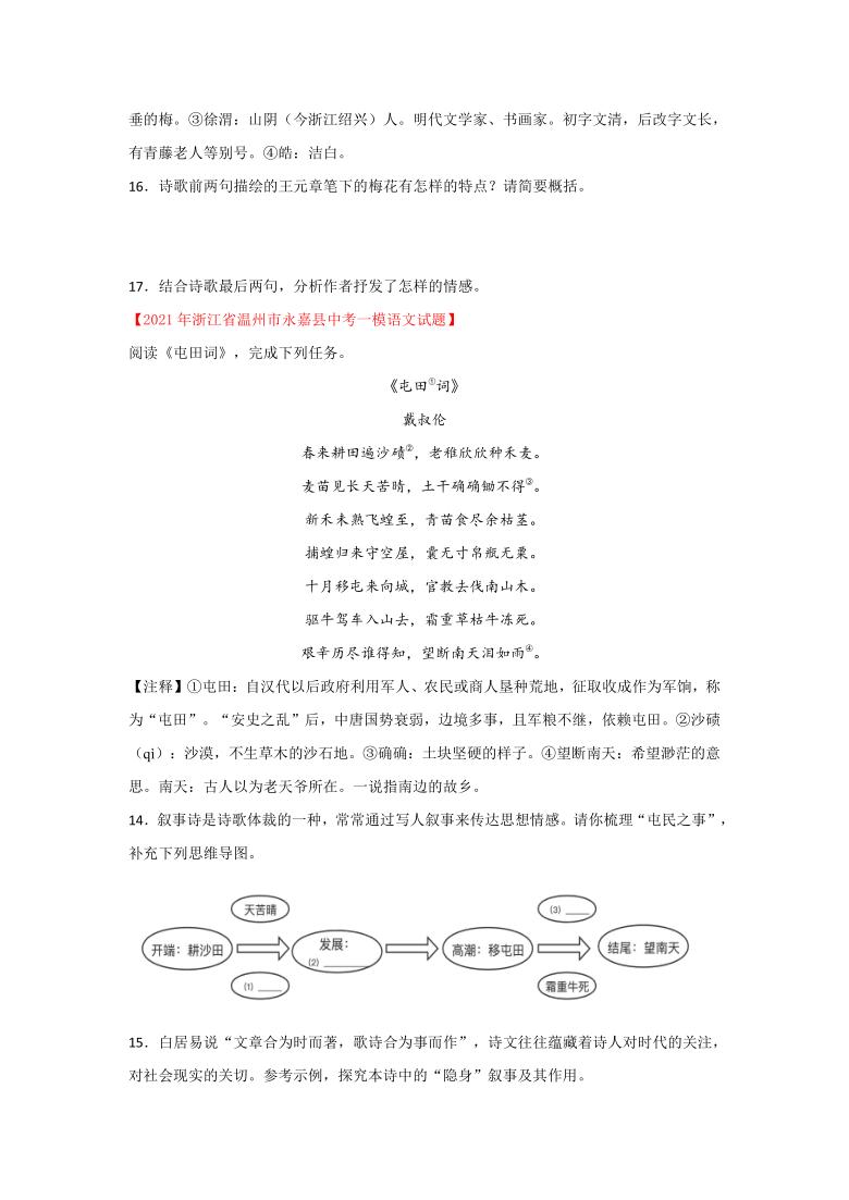 2021年浙江省中考语文一模试题分类汇编: 古诗词鉴赏(解析版)