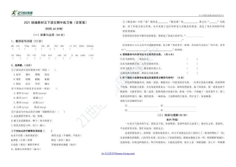部编版小学语文五年级下册期中练习卷(含答案)