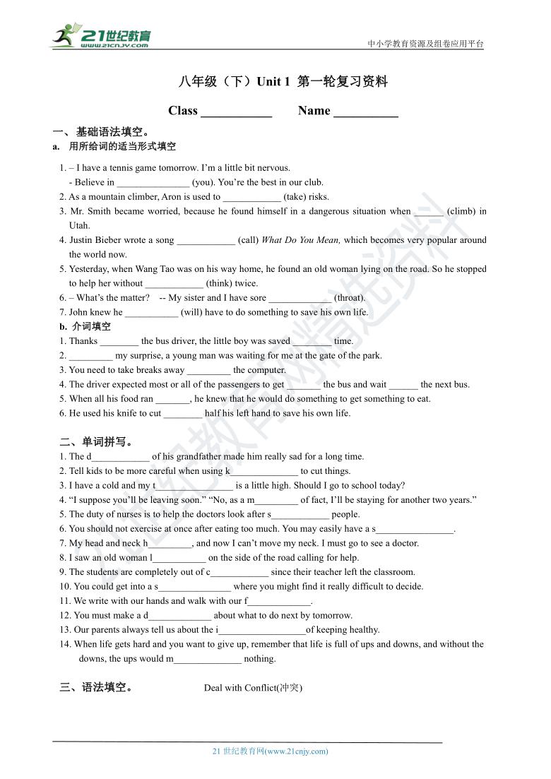 人教新目标中考英语一轮复习检测卷:八年级下 Unit1(含答案)