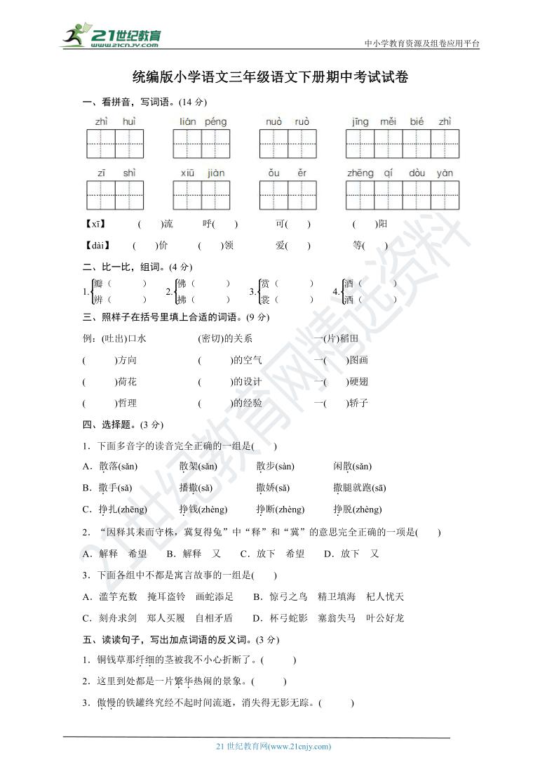 统编版小学语文三年级语文下册期中考试模拟试卷(含答案)