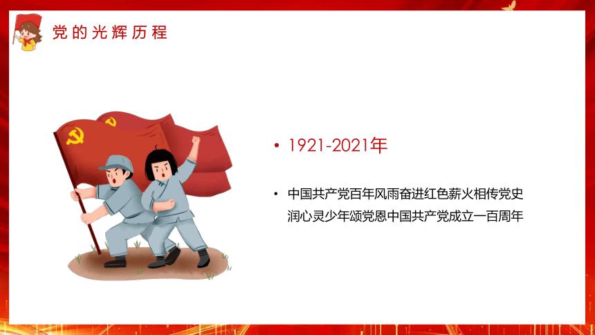 红色主题班会:童心向党 犇腾向前(22ppt)