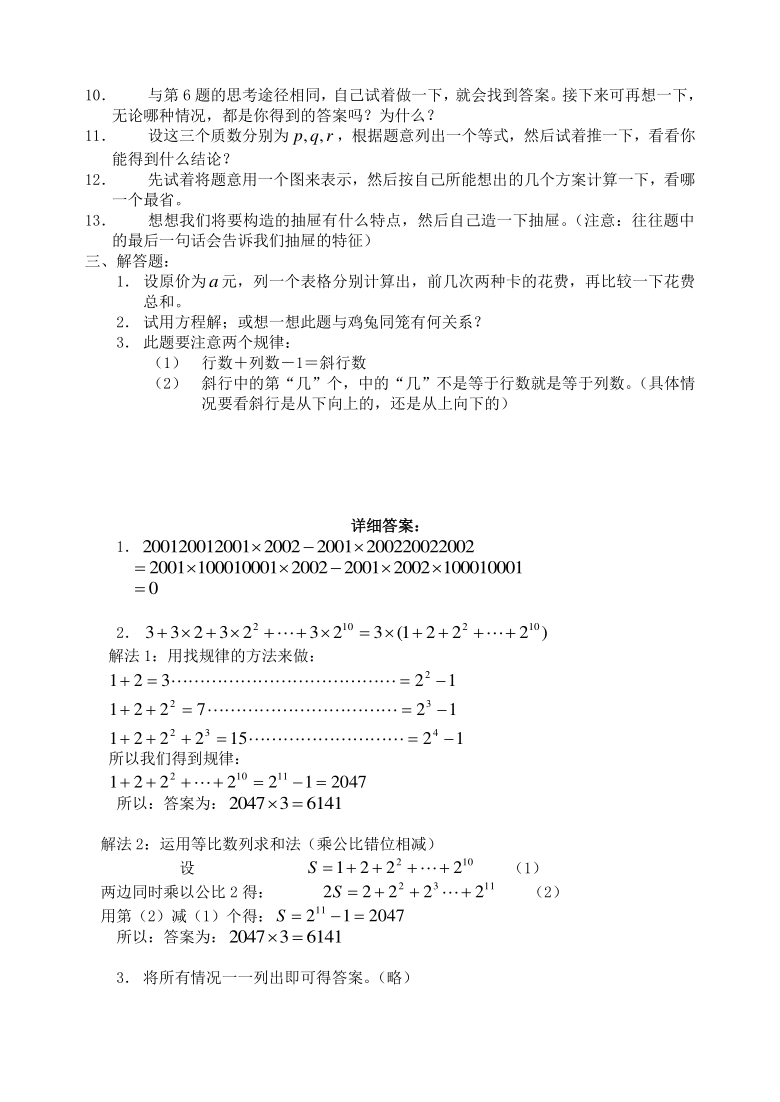 六年级下册数学 2021年小升初综合训练题2(含答案)全国通用
