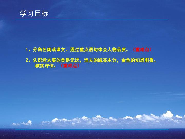 四年级下册语文课件-8.32 渔夫和金鱼的故事 语文A版  (共20张PPT)