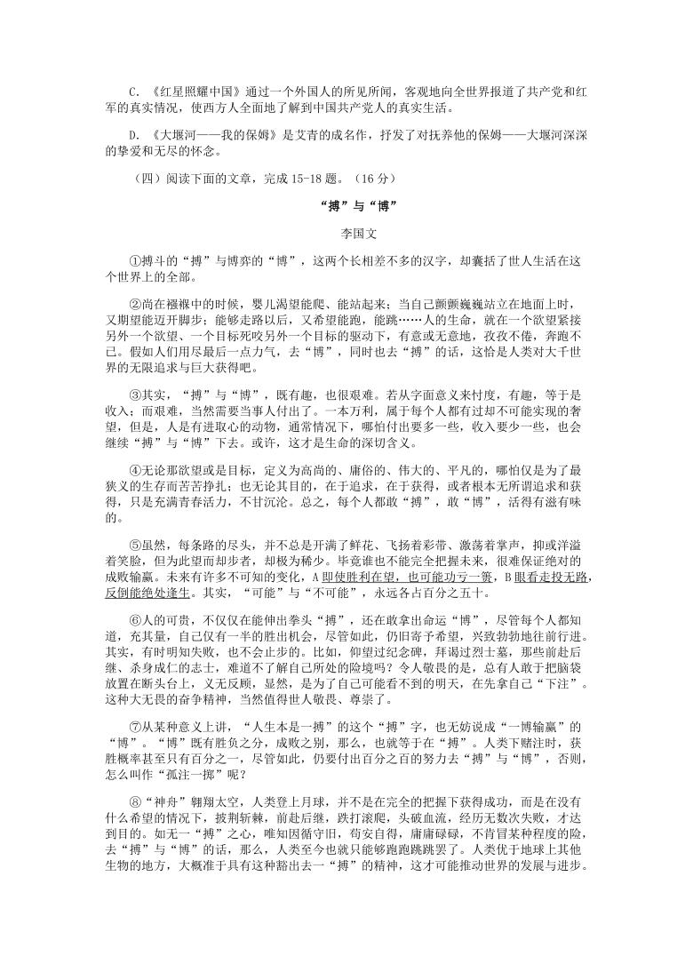 2021年江苏省淮安市中考语文试题(word解析版)