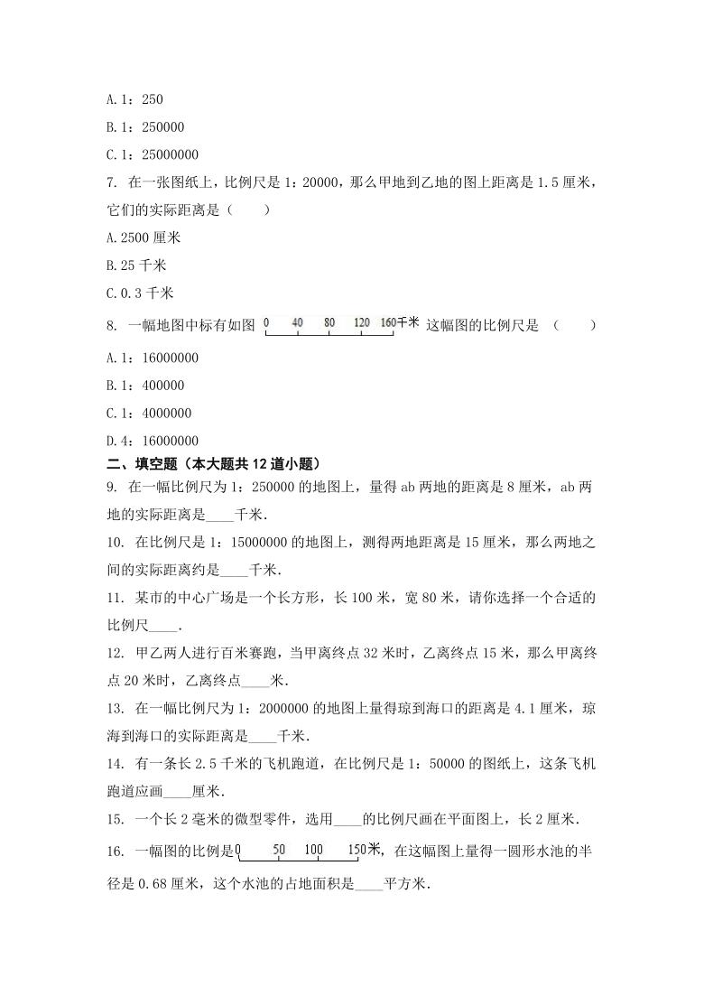 人教版数学六年级下册4.比例的应用-练习17   无答案