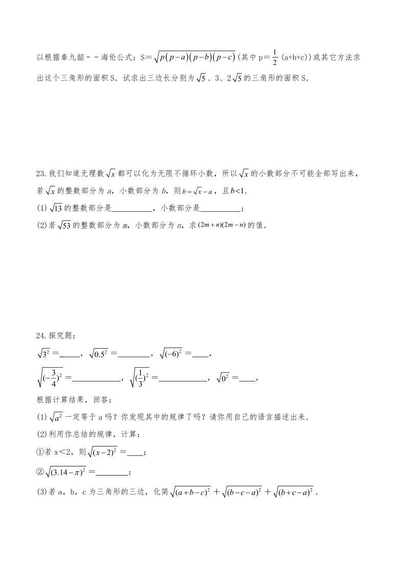 人教版八年级数学下册试题 第16单元二次根式测试卷(word版含答案)