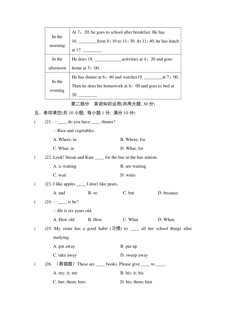 外研版七年级上册英语 期末测试卷(一)(含答案及听力原文,不含听力音频)