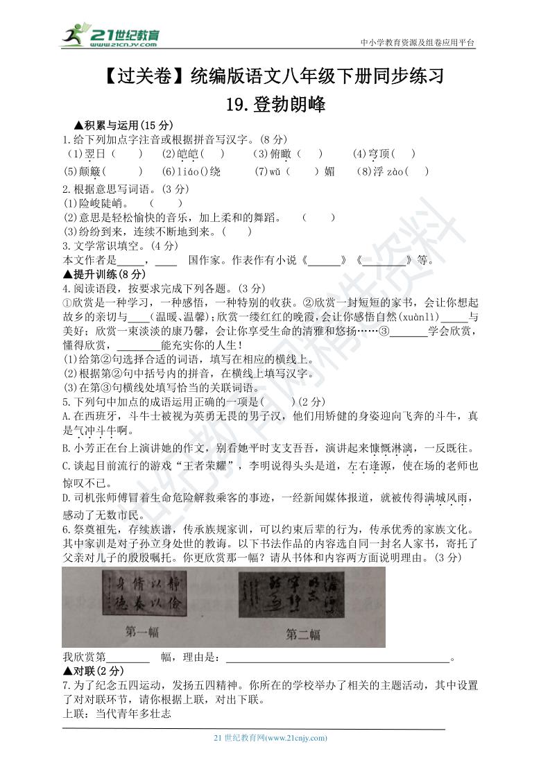 19 登勃朗峰 同步练习(含答案)