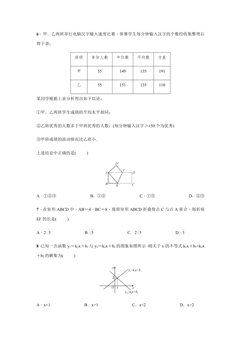 2020-2021学年人教版数学八年级下册期末测试卷(Word版 含答案)