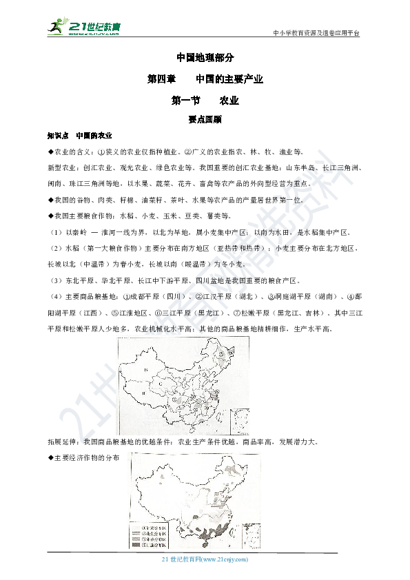 【备考2020】中考地理一轮复习学案 中国地理部分  第四章  第一节 农业(要点回顾+中考经典测试)