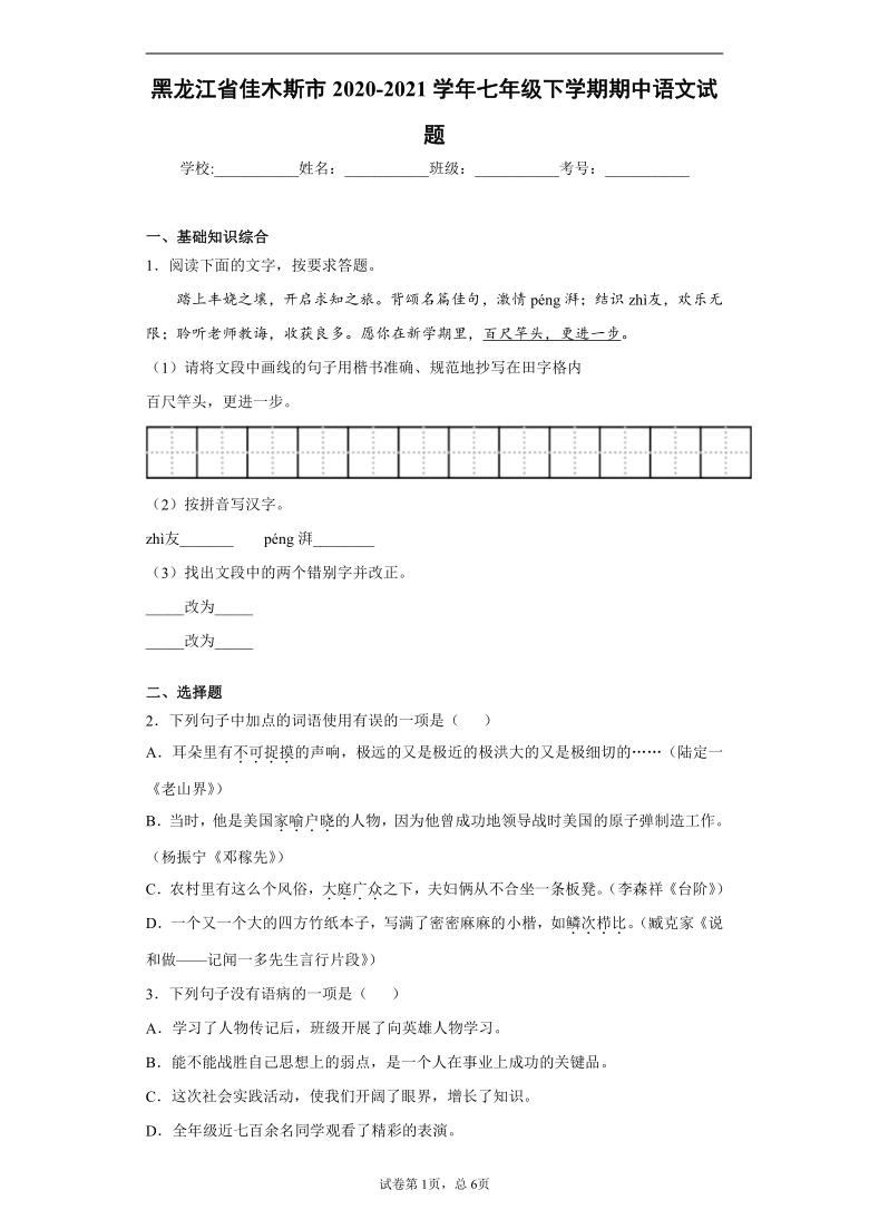 黑龙江省佳木斯市2020-2021学年七年级下学期期中语文试题(word版含解析)