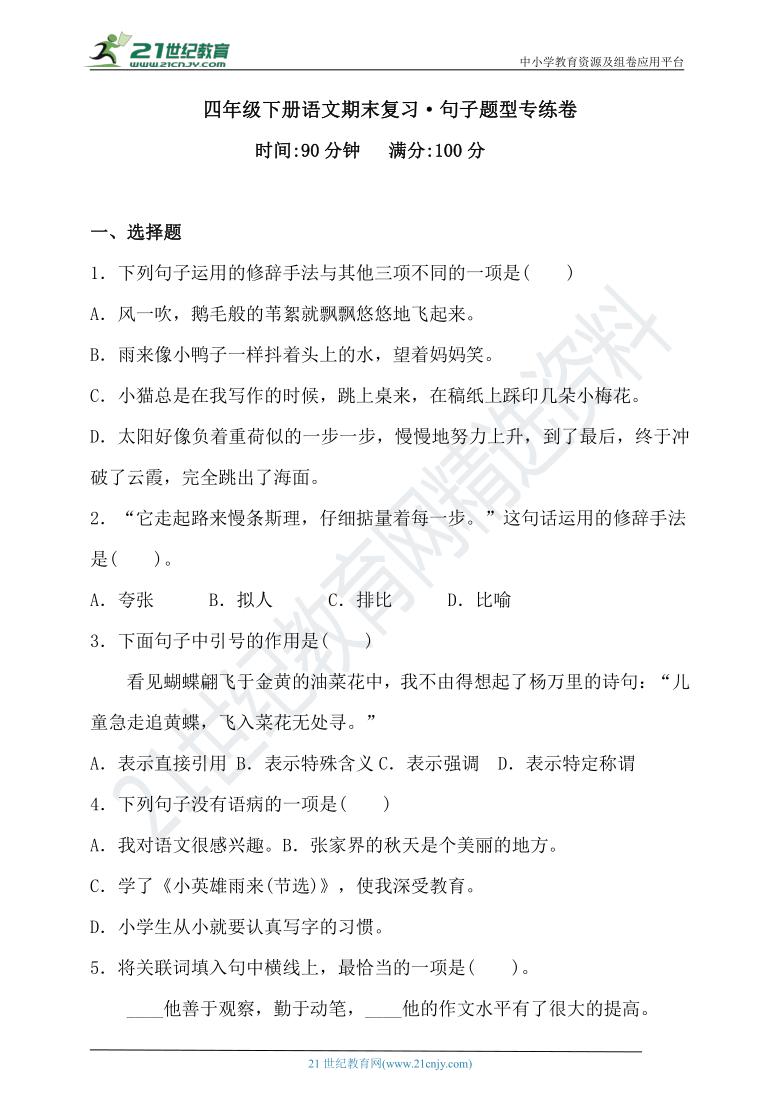 【期末复习】人教统编版四年级下册语文试题-句子题型专练卷(含答案)