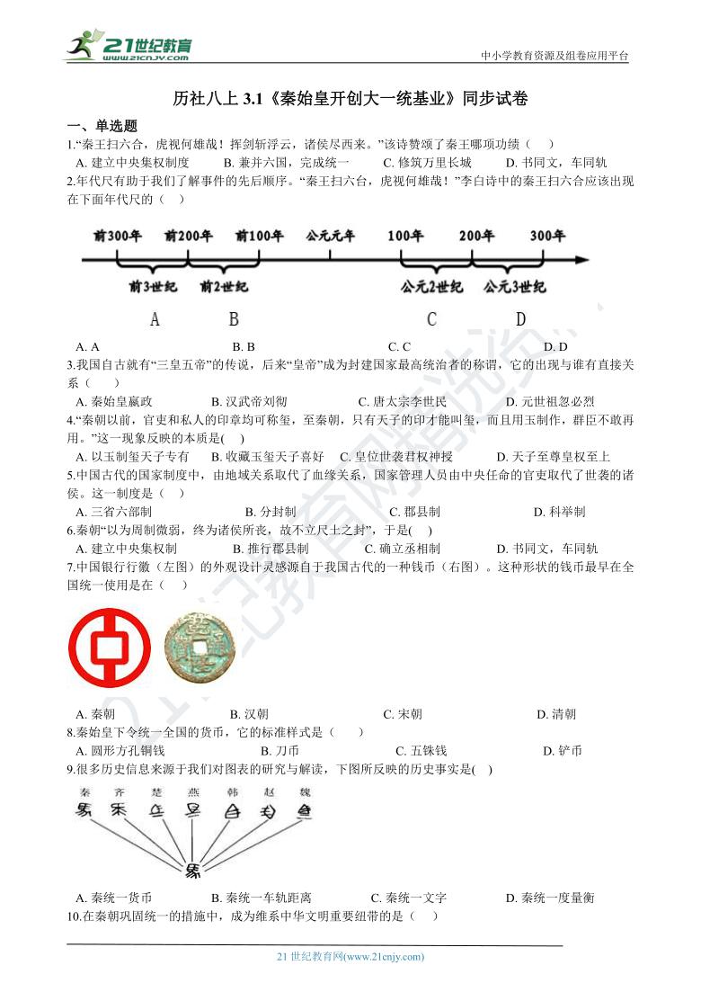 3.1《秦始皇开创大一统基业》同步试卷(含解析)