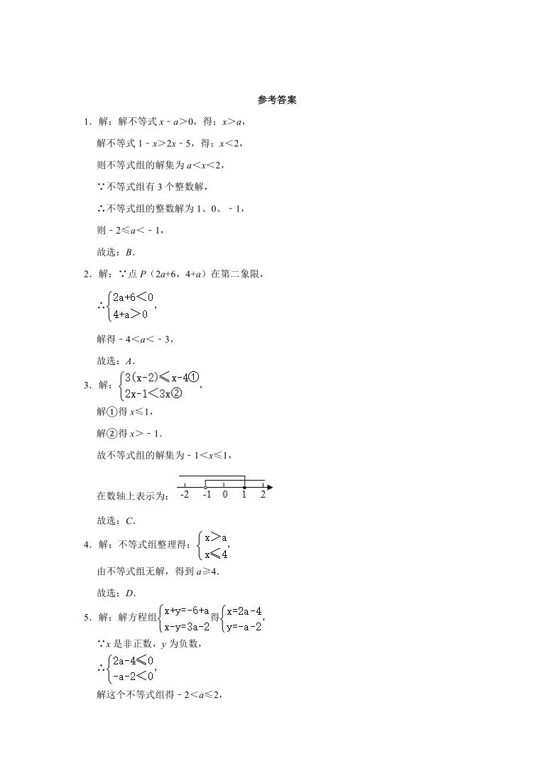 2.6一元一次不等式组-2020-2021学年北师大版八年级数学下册同步提升训练(word版含答案)