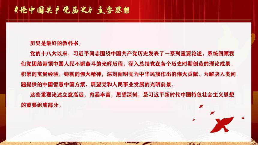 建党100周年——论中国共产党历史 课件(44ppt)
