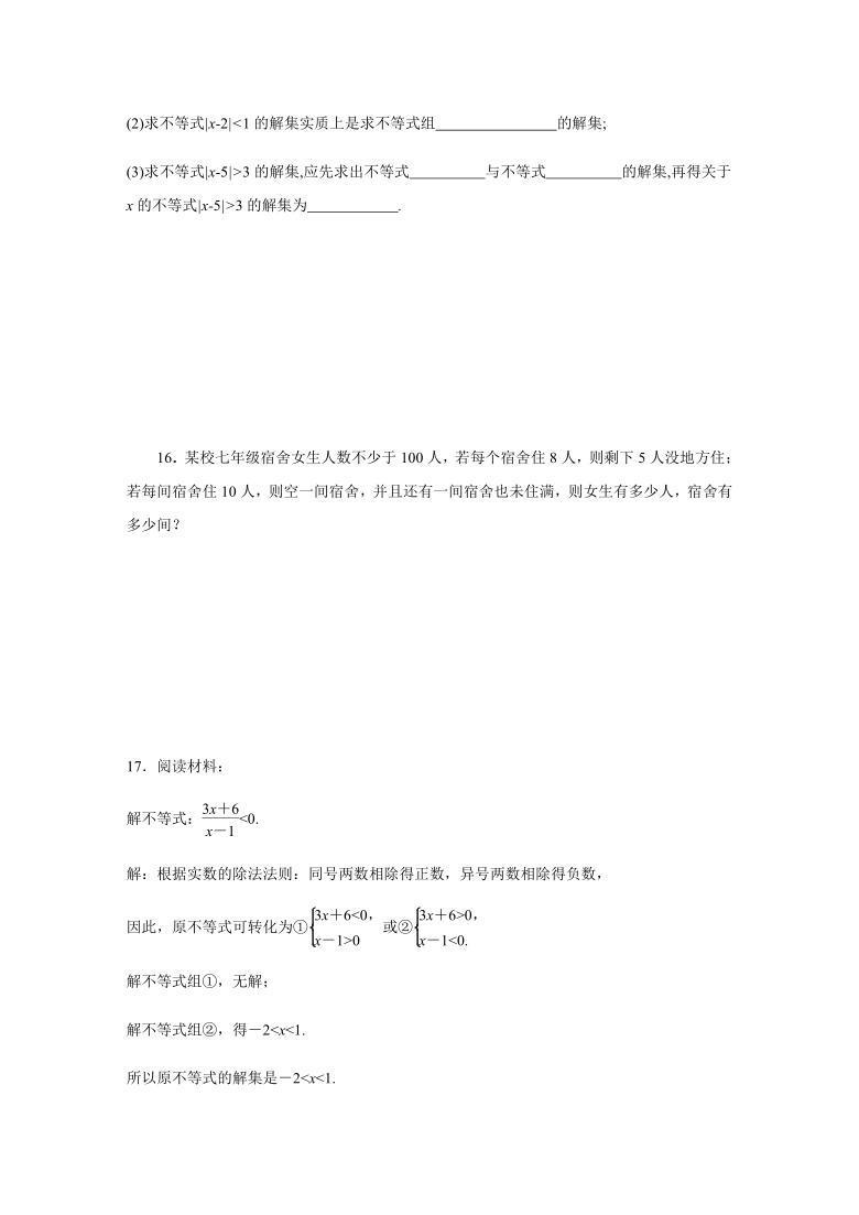 2020—2021学年北师大版八年级数学下册课课练  2.6 第1课时 一元一次不等式组的解法(word版含答案)
