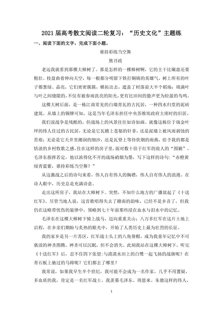 """2021届高考散文阅读二轮复习:""""历史文化""""主题练  含答案"""