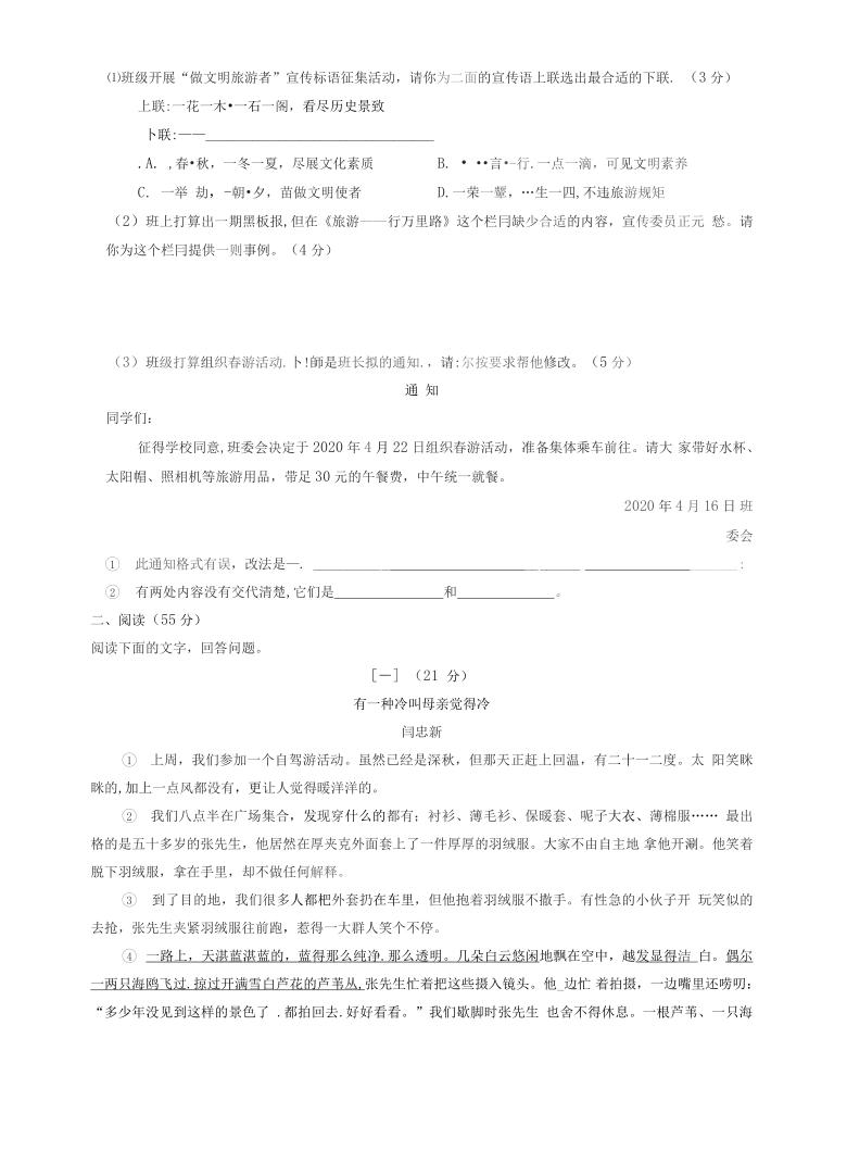 安徽省十一校教育集团2020-2021学年七年级上学期联考(一)语文试题