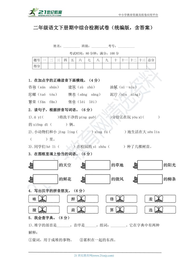 统编版二年级语文下册期中综合检测试卷(含答案)