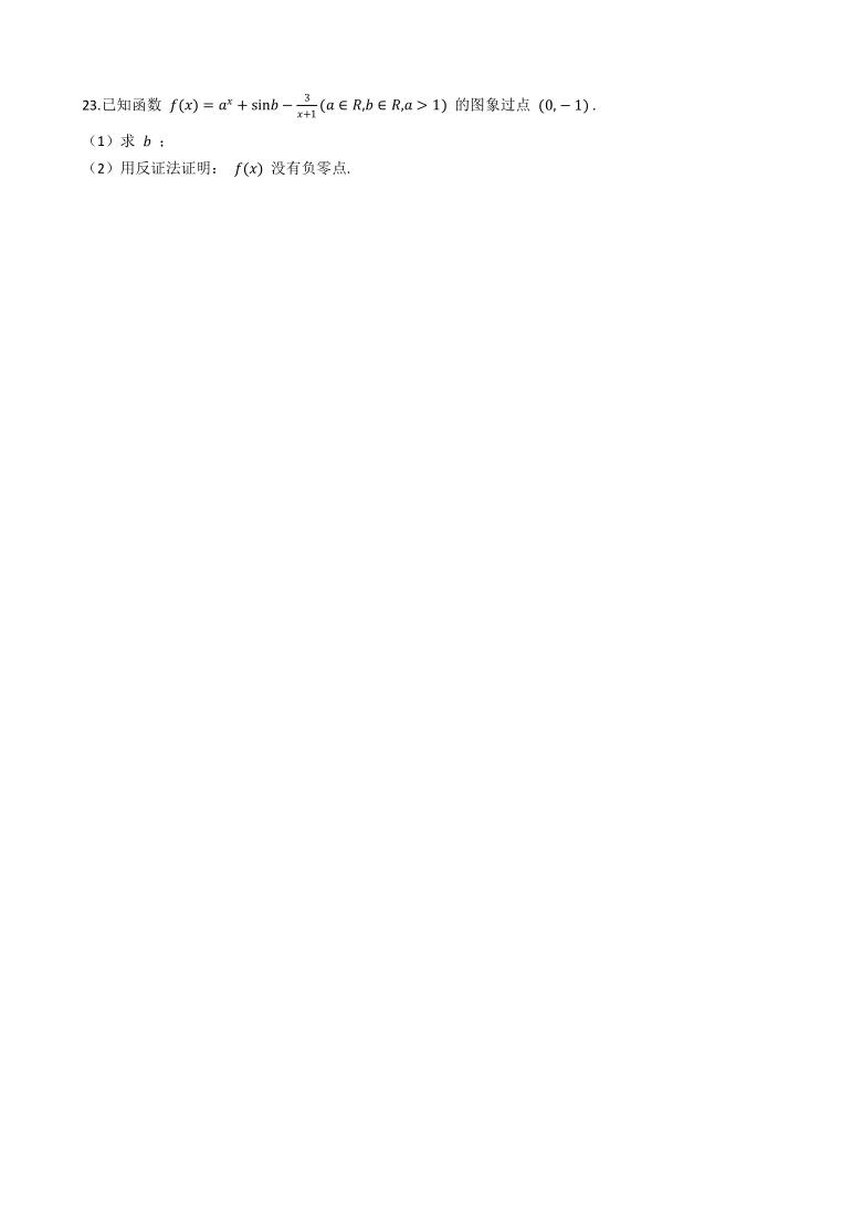 四川省南充市2020-2021学年高二下学期教学质量监测(期末)理科数学试卷 (Word版,含解析)