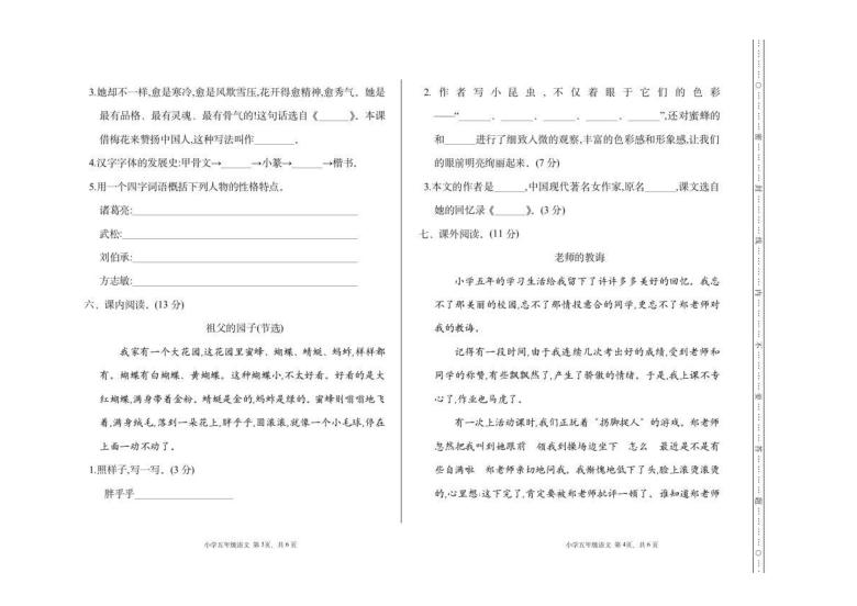 广东省惠州市惠城区2019-2020学年第二学期五年级语文期中检测卷(图片版,含答案)