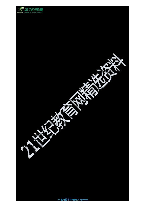 【备考2020】中考地理一轮复习学案 中国地理部分 第三章 第一节  中国的土地资源 (要点回顾+中考经典测试)