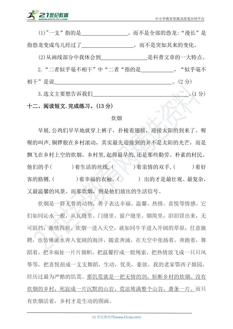 统编版四年级下册语文期中测试卷(含答案)
