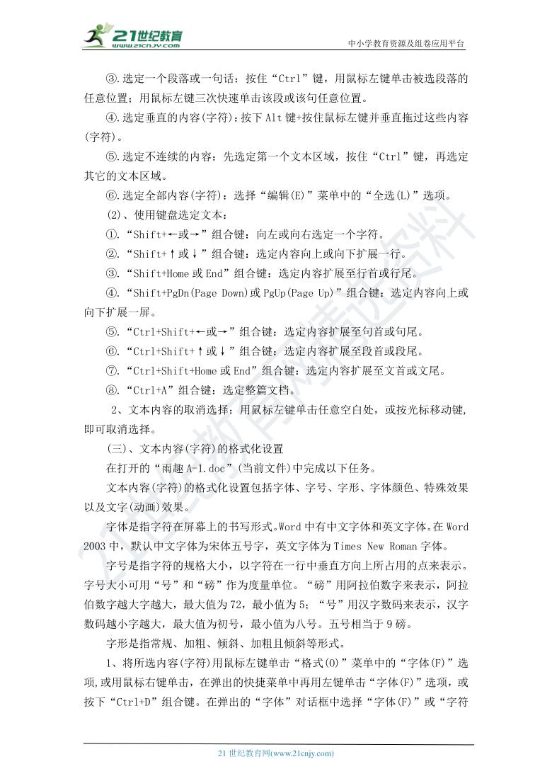 3.3Word 2003中文版编排一 教案