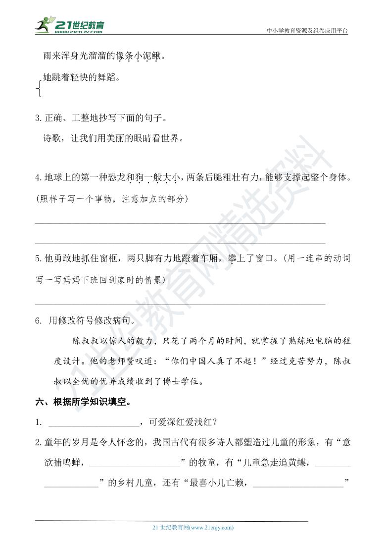 人教部编版四年级语文下册  期中测试卷(重点小学)(含详细解答)