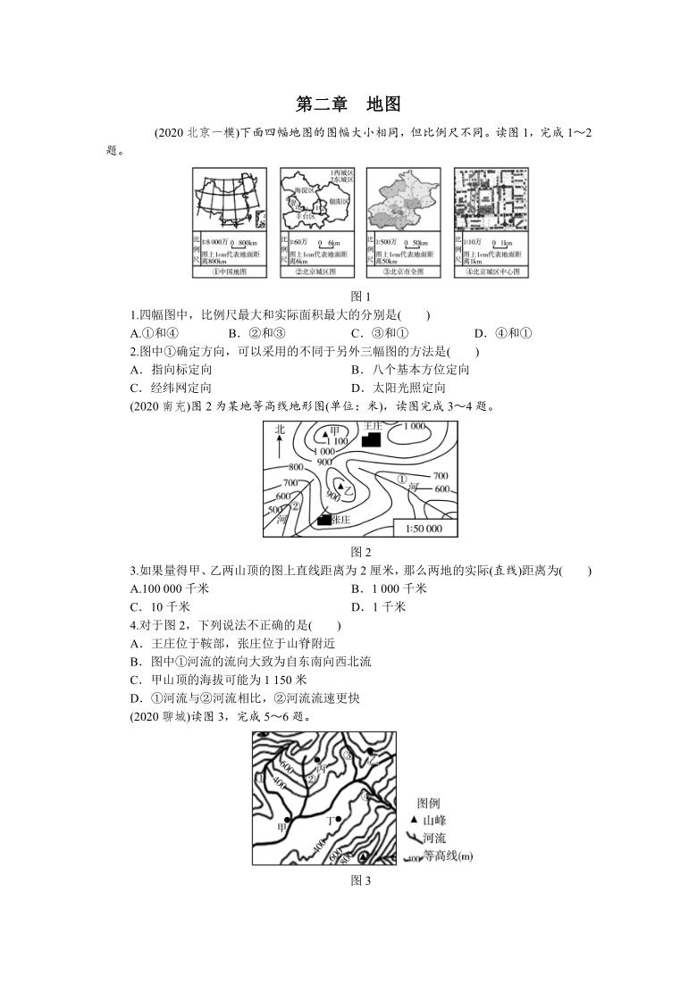 2021年江西省中考地理知识点复习练习:地图(word版含答案)
