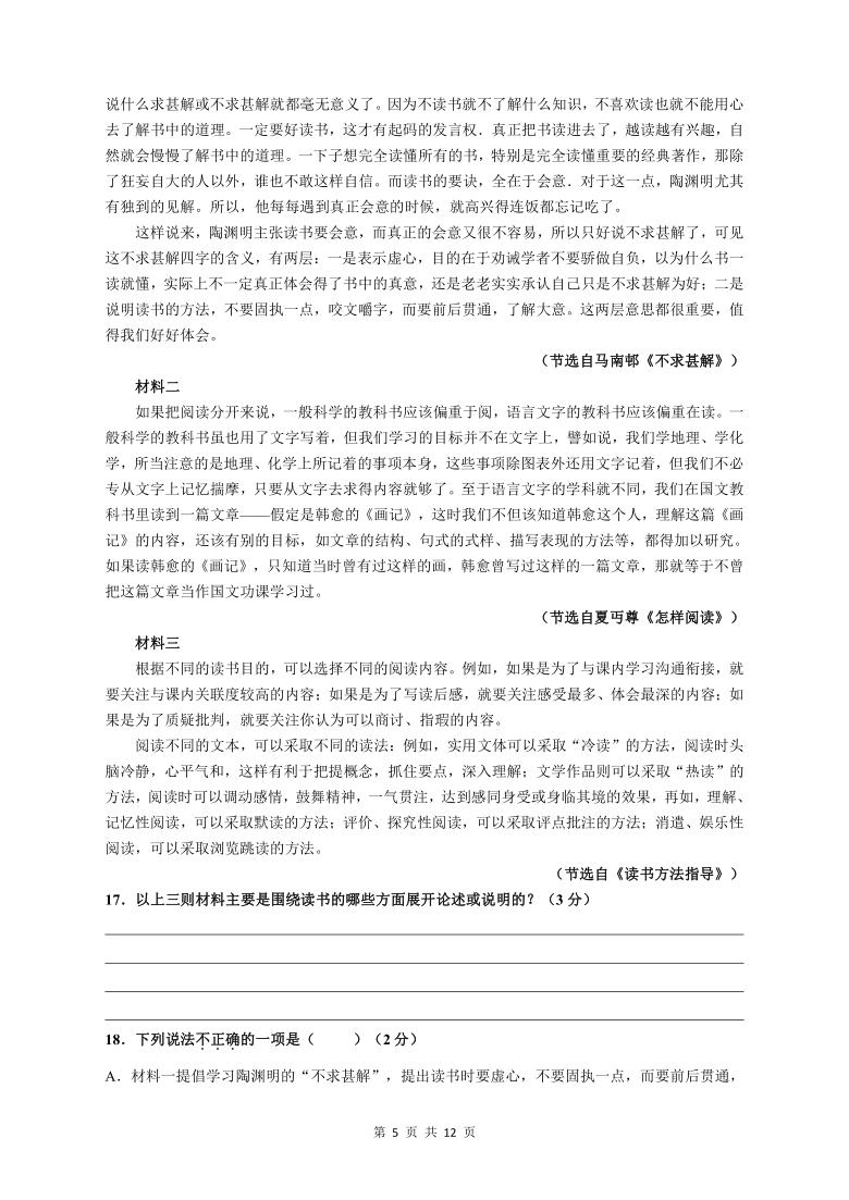 湖南省长沙市周南实验中学2019-2020学年八年级下学期期末考试语文试卷(含答案)